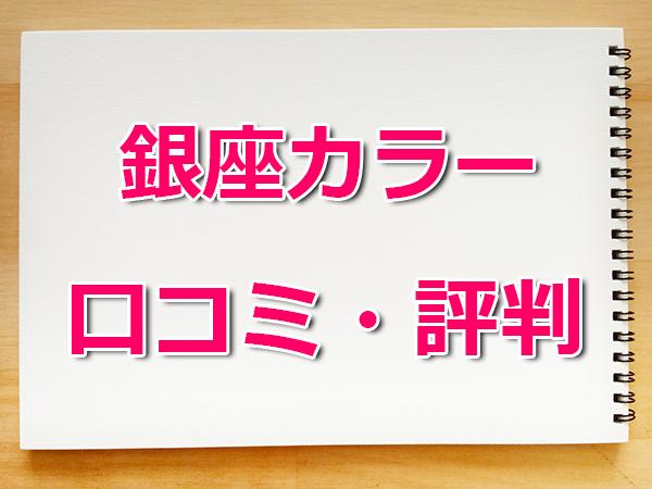銀座カラーの口コミ・評判