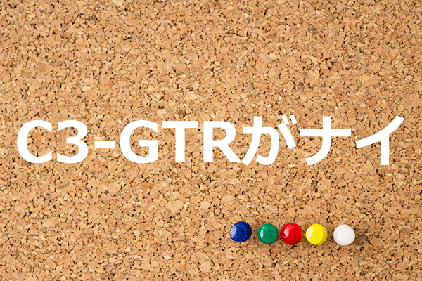 C3-GTRが町田にはない