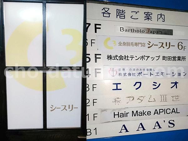 全身脱毛サロンC3(シースリー)町田店のレビュー