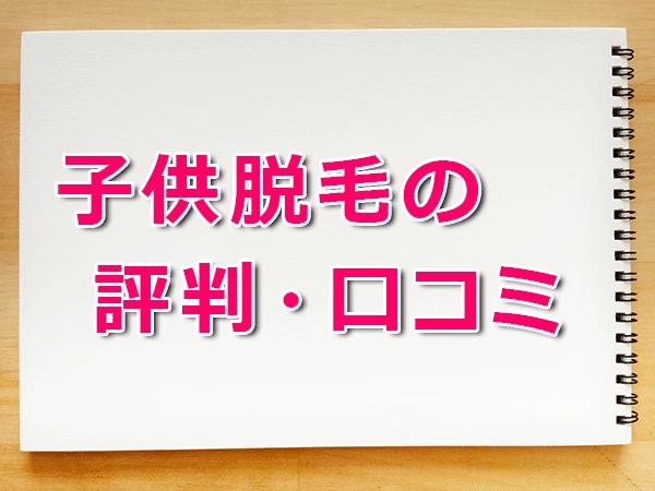 評判・口コミ