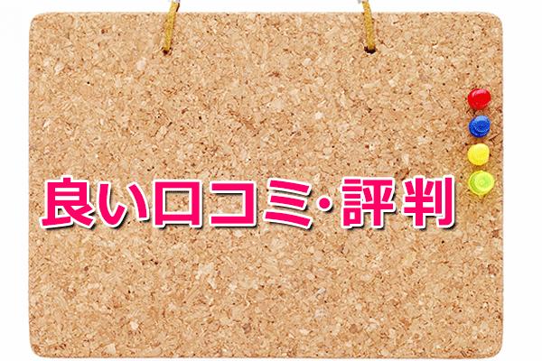 恋肌の良い口コミ・評判(好評)