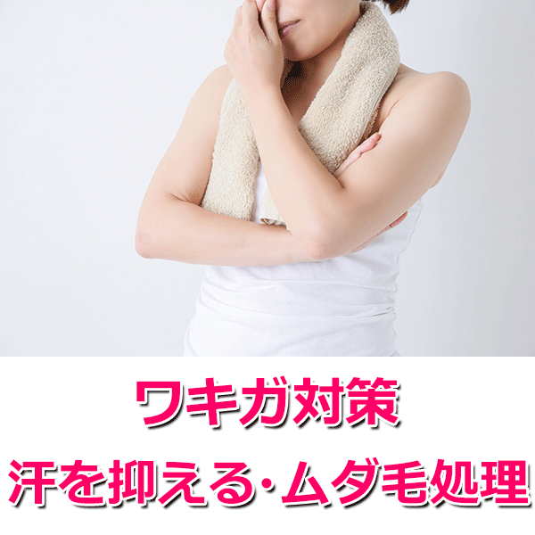 臭いが発生する前に汗を拭く