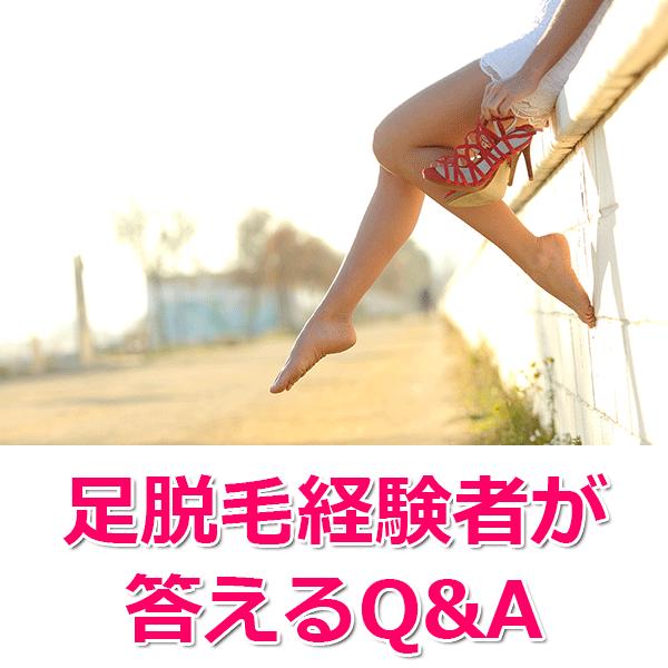 足脱毛Q&A