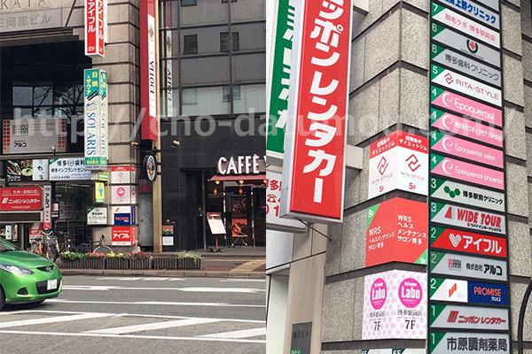 脱毛ラボ博多駅前店