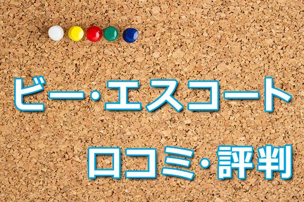 ビー・エスコートの口コミ・評判