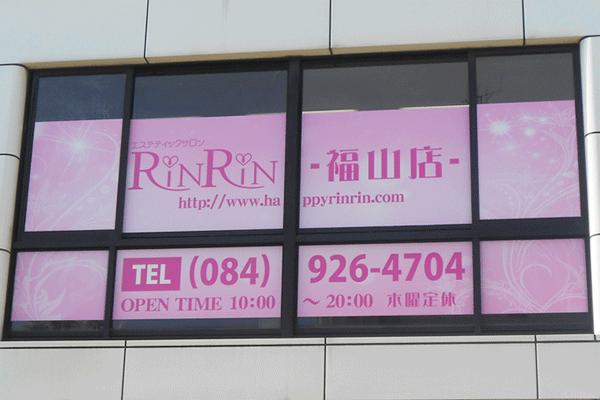 RinRin(リンリン)の脱毛体験談【効果・料金・口コミ】