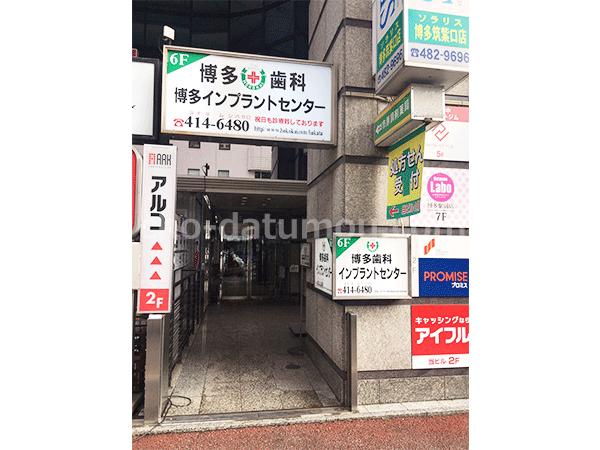 脱毛ラボ福岡【博多駅前店の口コミ】予約・料金・効果
