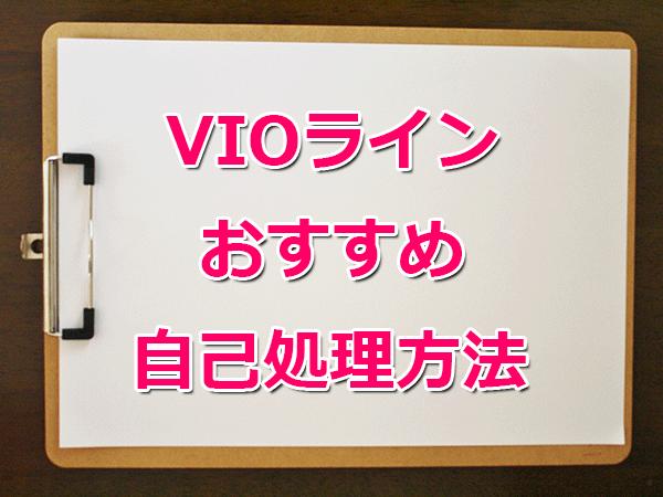 VIO脱毛のすべて【体験談・自己処理・脱毛サロン・形】