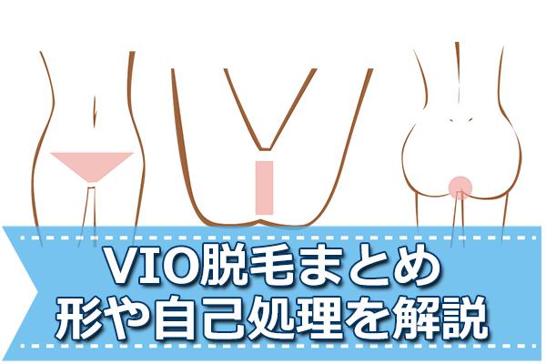VIO脱毛のすべて|形・自己処理・体験談・脱毛サロン