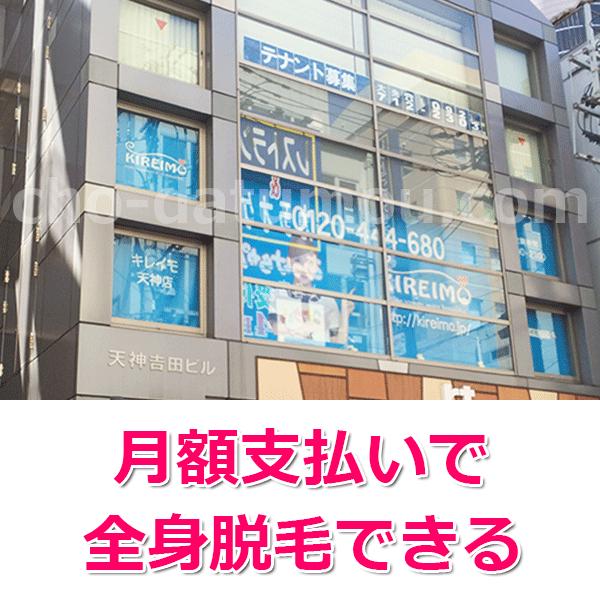 福岡のおすすめ脱毛サロン2位「キレイモ」