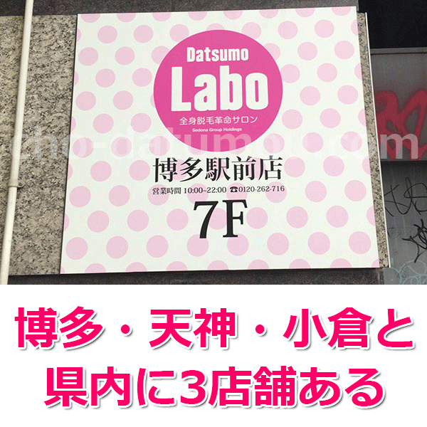 福岡おすすめ脱毛サロン・医療クリニックランキング