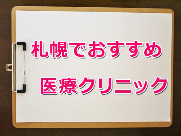 札幌で人気!おすすめの脱毛サロン・クリニック【選び方】