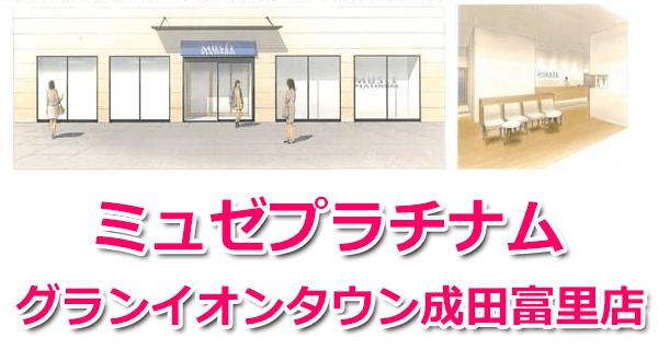 ミュゼ「グランイオンタウン成田富里店」の評価