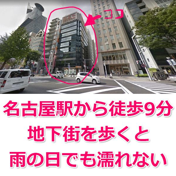 キレイモ名古屋駅前店の評価