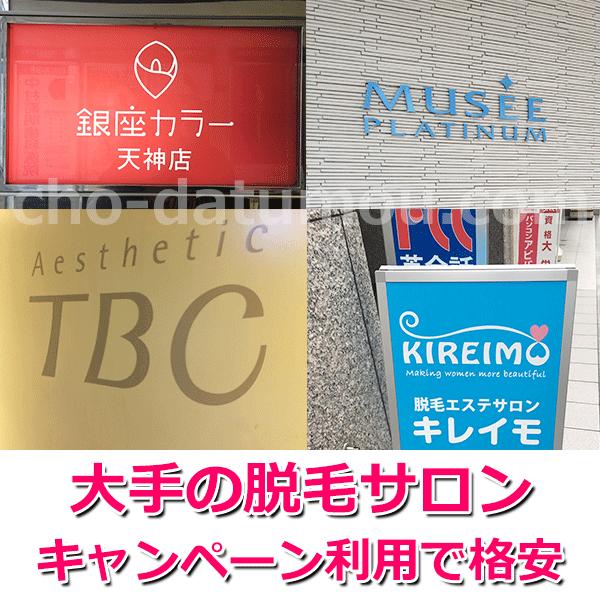 3.脱毛エステサロン【◎】