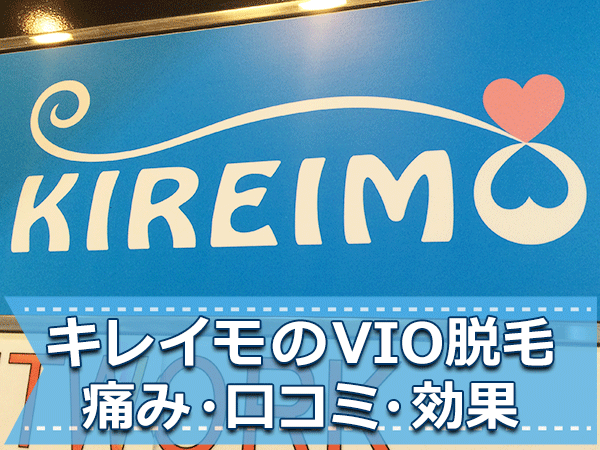 キレイモのVIO脱毛【痛み・口コミ・効果・形・自己処理】を解説