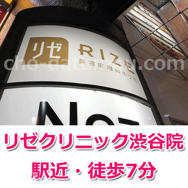 リゼクリニック渋谷院