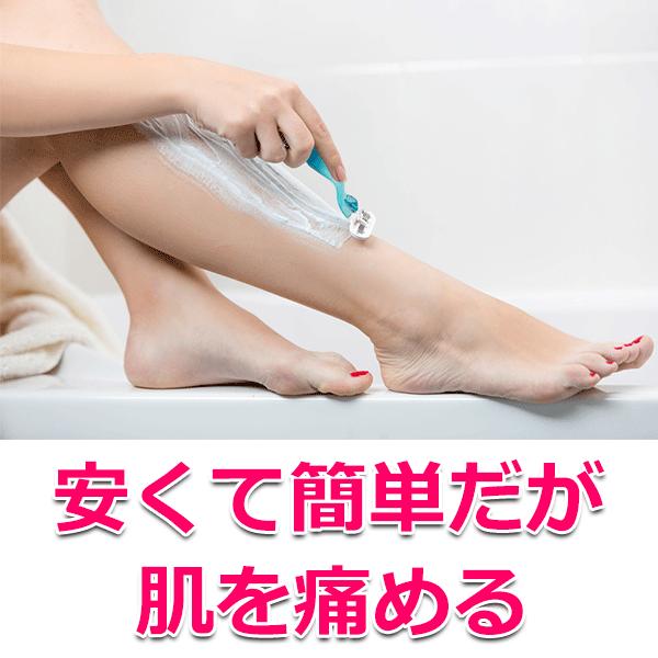 ムダ毛処理の方法1『毛を剃る』