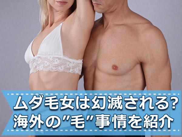 【コラム】ムダ毛処理しない女は幻滅される?海外事情は?