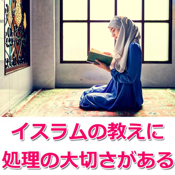 イスラム教の教えでは、脱毛が薦められている