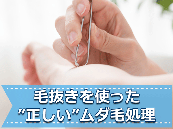 【毛抜きを使った】ムダ毛処理の正しい方法と注意点