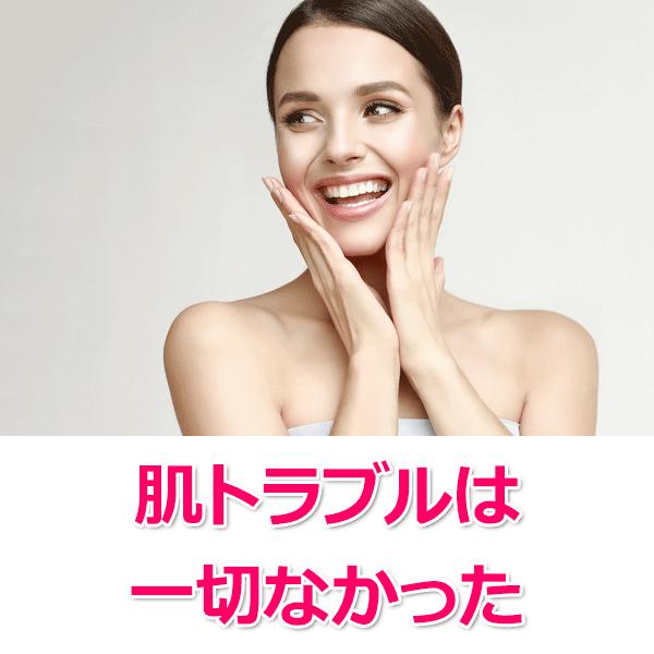 脱毛サロン「エピレ新横浜店」の体験レビュー