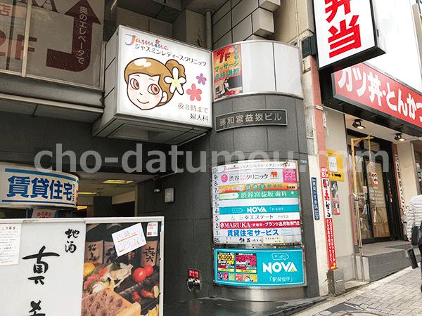 渋谷美容外科に通って感じた微妙だった2つの点