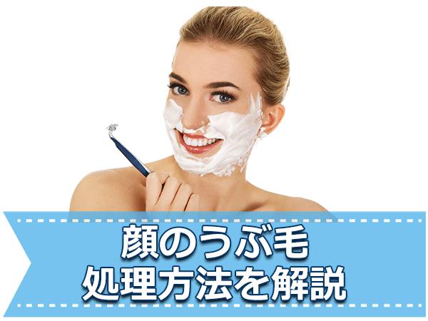 正しい顔のうぶ毛処理方法