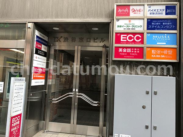 ミュゼ渋谷店はビルがちょっとだけ古びた印象