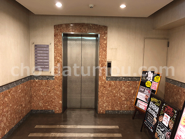 雑居ビルの5階に入っているので、エレベーターがやや気まずい