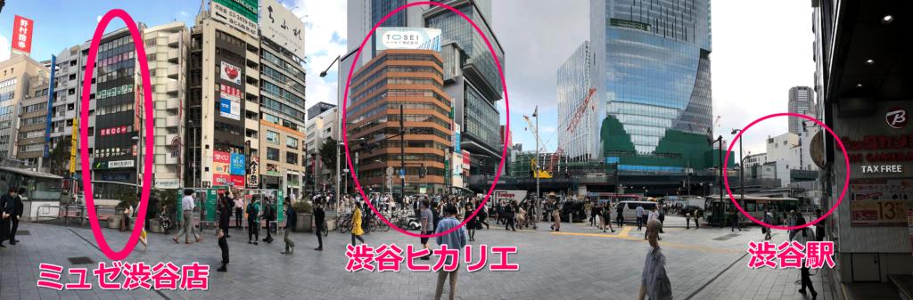 ミュゼ渋谷店の通いやすさ
