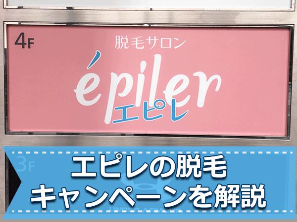 エピレのキャンペーン