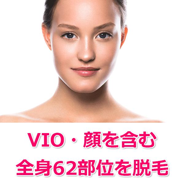 1.全身脱毛にVIOと顔が含まれている