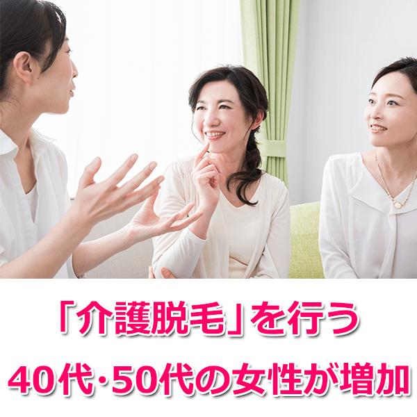 最近、40代・50代の女性に脱毛が人気の理由