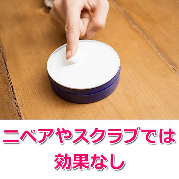 ニベア【×】