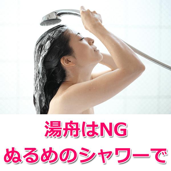 シャワーのみならOK!