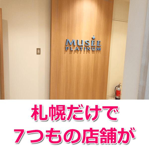 札幌には7店舗を展開