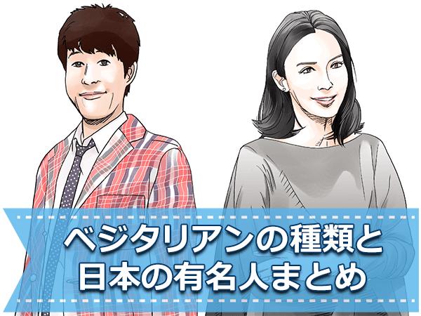 ヴィーガンってどういう人?4種類のベジタリアンと日本の有名人まとめ