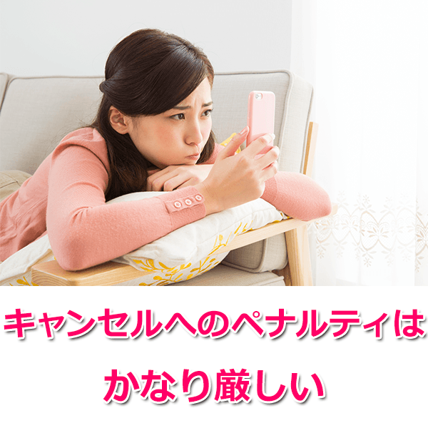 キャンセル料 1,000円