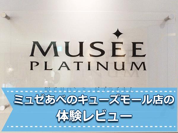 ミュゼあべのキューズモール店(大阪)の体験談!脱毛効果は?予約は取れる?