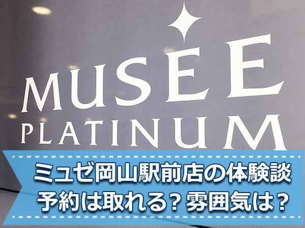ミュゼ岡山駅前店の体験談!予約の取りやすさ・サロンの雰囲気・コスパまとめ