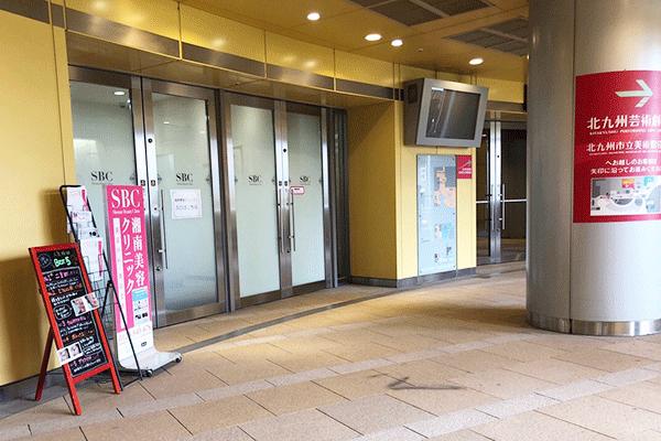 湘南美容クリニック小倉院の体験談